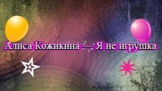 Алиса Кожикина — Я не игрушка | Аватария