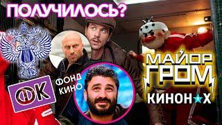 Майор Гром, Сарик Андреасян, Нагиев, Российское Кино. Динамичное мнение! КИНОНАХ