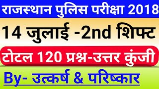 Rajasthan police 14 july 2nd shift full answer key || rajasthan police 2nd paper answer key 2018