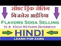 Most Profitable New Business ideas For 2018 - Flavors Soda Selling Is A  High Return Business.