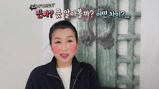 [177] 뷰티문화공작소_tv N 드라마 _여신강림_ …