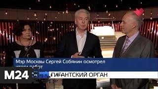 """Москва и мир"": гигантский орган и коронавирус в Азербайджане - Москва 24"