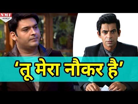 Drunk Kapil Sharma ने सबके सामने उड़ाया Sunil Grover का मजाक, पूछा क्या है तुम्हारी हैसियत ?