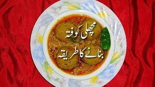 Fish Kofta Recipe In Urdu 🐠 مچھلی کوفتہ بنانے کا طریقہ Machli Ke Kofte Banane Ka Tarika | Seafood