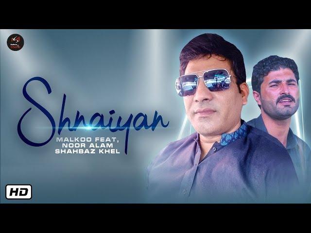 Shnaiyan    Malkoo Feat, Noor Alam Shahbaz Khel   Latest Punjabi Songs 2019