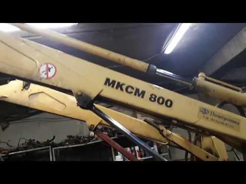 МКСМ 800 ремонт гидравлики МКРН.