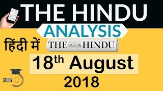 18 August 2018 - The Hindu Editorial News Paper Analysis - [UPSC/SSC/IBPS] Current affairs
