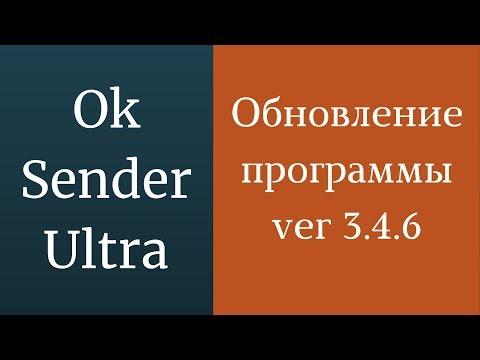Обновление программы OkSender Ultra - версия 3.4.6. Программа для раскрутки одноклассников