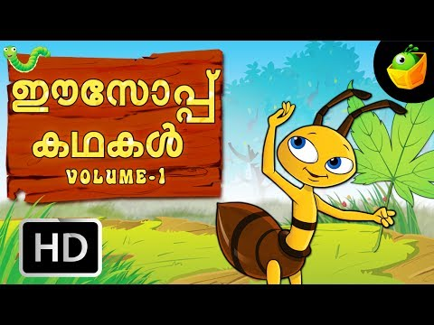 Aesops Fables Full StoriesHD  Vol 1  In Malayalam  MagicBox Animations  Stories For Kids