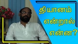 WHAT IS MEDITATION- IN TAMIL