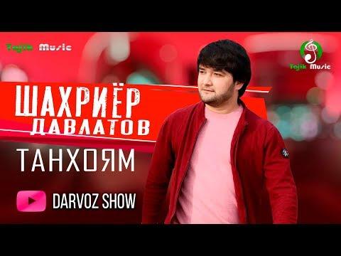 Шахриёр Давлатов - Танхоям 2020 | Shahriyor Davlatov - Tanhoyam 2020