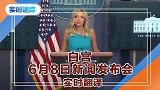 白宫新闻发布会Jun.8 实时翻译