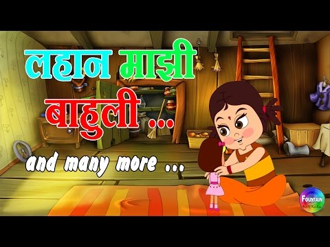 Lahan Mazi Bahuli - Marathi Balgeet Collection | Marathi Rhymes for Children & Badbad Geete