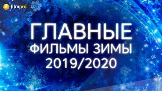 Главные фильмы зимы 2019/2020