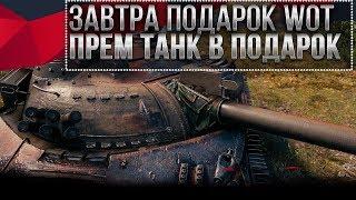ПОДАРКИ ЗАВТРА НА 9 МАЯ WOT 2020 НОВАЯ ИМБА В ПОДАРОК ВОТ 1.9! ДЕНЬ ПОБЕДЫ 9 МАЯ В world of tanks