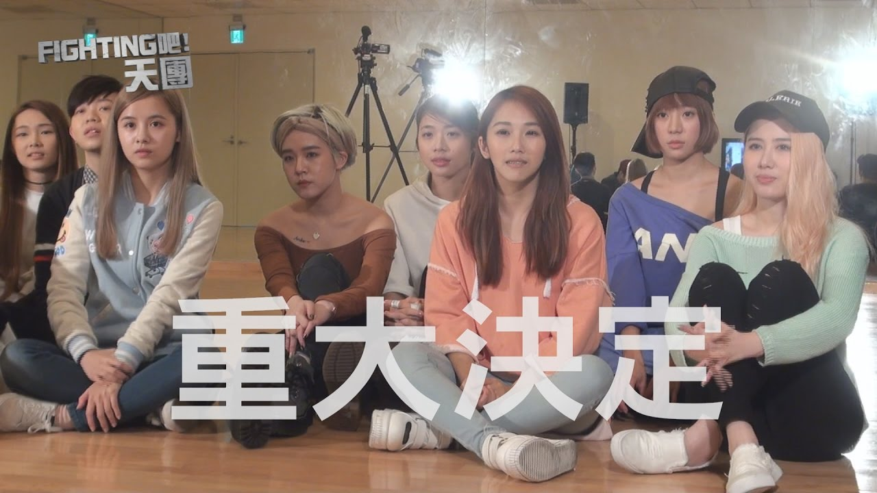 Fighting吧!天團》EP6-1 天團的試煉 - YouTube