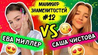 МАНИКЮР ЗНАМЕНИТОСТЕЙ 12 ЕВА МИЛЛЕР vs САША ЧИСТОВА