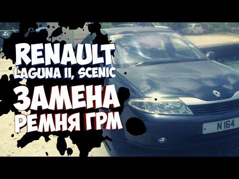 Замена ремня грм Рено Лагуна Сценик Мастер Трафик Renault Laguna Sceniс Master Trafic 2 (F9Q)1.9 DCI