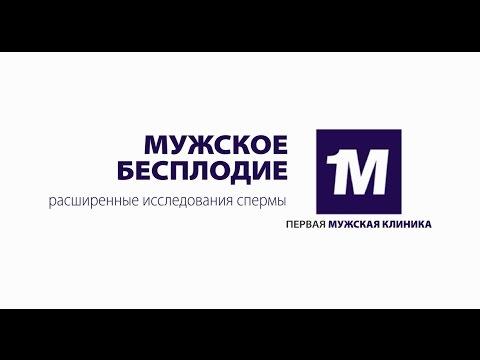 клиники москвы принимаэщие сперму