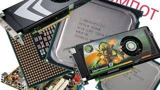 Он вам не компот (Intel Xeon 5160 + nvidia 9600GT)