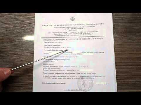 Техническая ошибка при регистрации права ч. 3