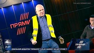 Пішли вийдемо, я тут розберусь, хто тут депутат — Вересень з'явився в ефірі в жовтому жилеті