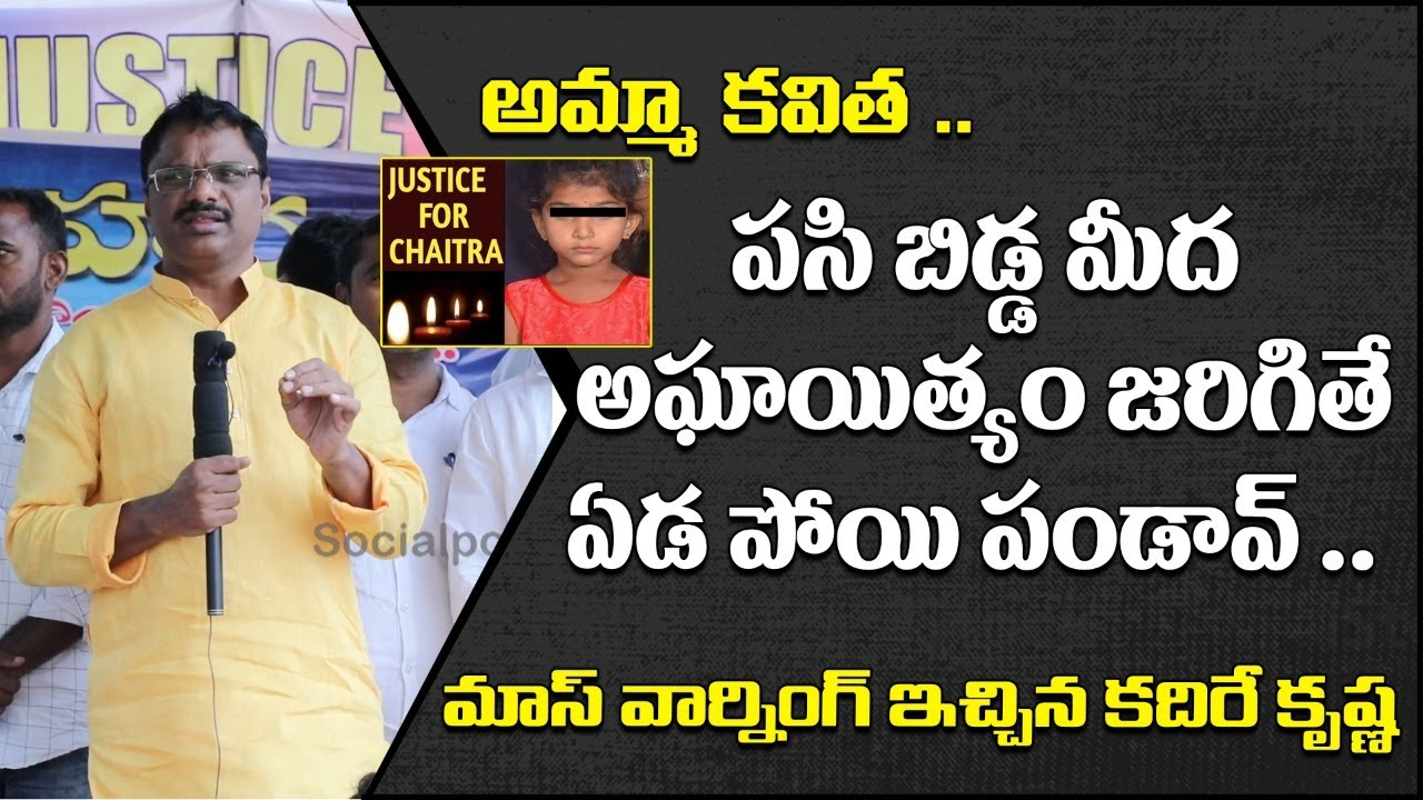 Kadire Krishna About Chaitra Incident   6 Year old Chaitra Issue   Singareni Colony 6 Years Old Baby