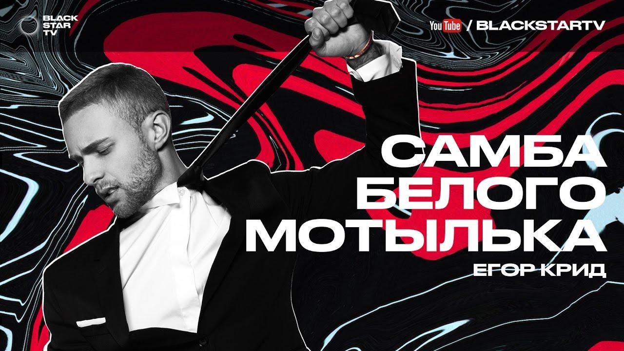 Самба на русском скачать бесплатно mp3