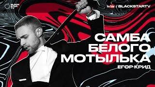 Егор Крид - Самба белого мотылька