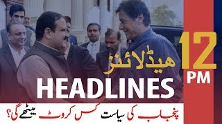 ARY News Headlines | PM Imran to visit Punjab today | 12 PM | 26 Jan 2020