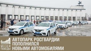 Автопарк Росгвардии пополнился новыми автомобилями
