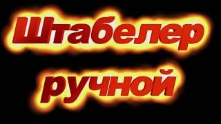 Штабелер ручной 1 т. на 2,5 м. цена 52 тыс. рублей.(, 2018-04-08T19:57:26.000Z)