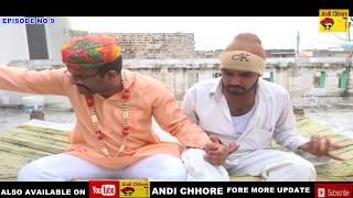 Double Bed || Episode no 9 || haryanvi comedy || Andi Chhore