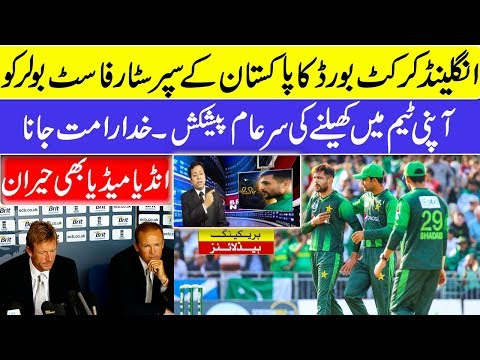 if-there-was-an-offer-to-play-by-the-england-cricket-team|pakistan-cricket-news