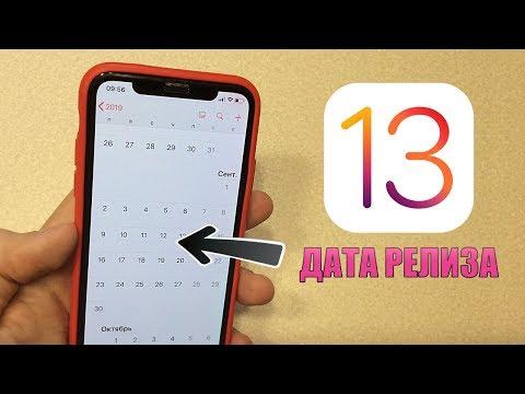 iOS 13 финал - ДАТА РЕЛИЗА iOS 13 релиз версии. Как обновиться на финал iOS 13 с беты?