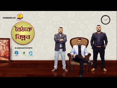 Watch Boithok e Biplab on 5th January 2020 at 5pm only on AAROHI NEWS