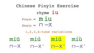 Chinese pinyin with rhyme iu