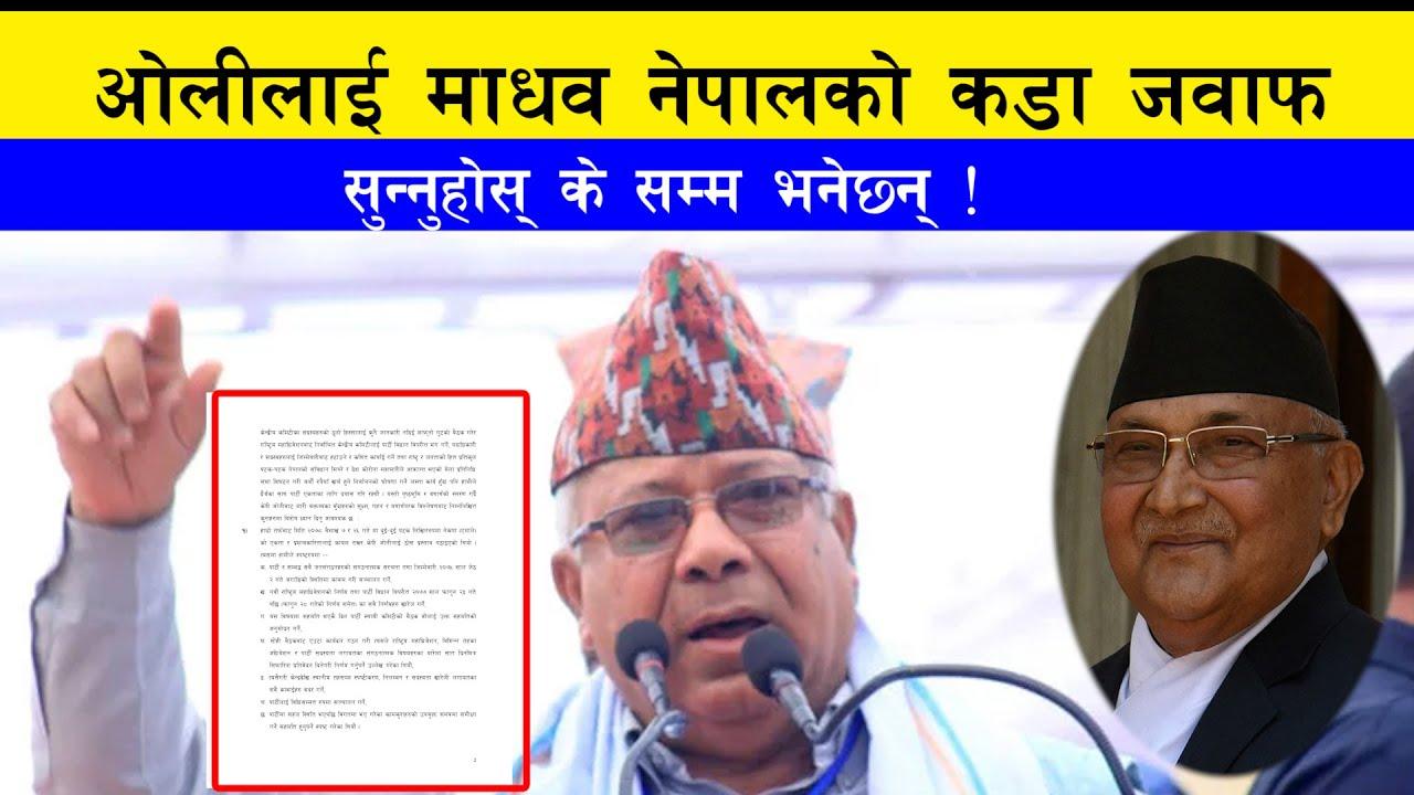Oli लाई Madhav Nepal काे क!डा जवाफ : सुन्नुहाेस् के सम्म भनेछन् !