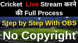How To Live Stream Cricket Without Copyright on Youtube