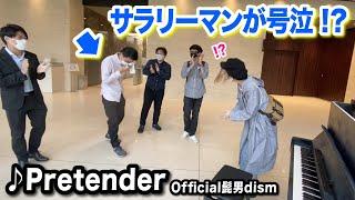 【思わず涙⁉️】赤坂で働く会社員のリクエスト「Pretender」に、ストリートピアノで渾身の演奏で応えたら...【Official髭男dism】