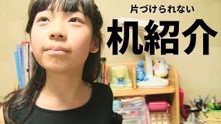 ひかり☆机の上紹介! 【ビフォーアフター編】 thumbnail