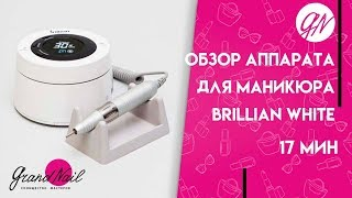 Аппарат для маникюра Brillian White - Обзор Ирины Набок НогтеWEEK