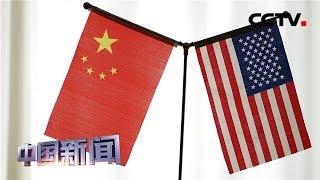 [中国新闻] 中美经贸高级别磋商双方牵头人通话 | CCTV中文国际