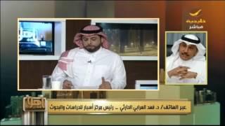 د. فهد العرابي الحارثي يعلن عبر ياهلا: منتدى أسبار بالمجان