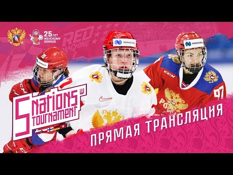 5 NATIONS TOURNAMEN W. Russia - Switzerland. 09.11.2019