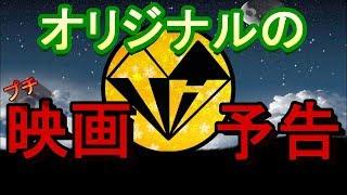 【映画予告】オリジナルムービー『DANGEROUS』予告編ガンバったらそれっぽくできた(笑) 川原洋子 動画 25