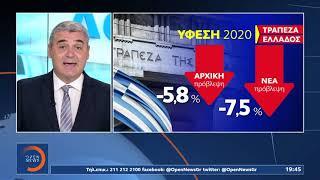Στο 7,5% η ύφεση της Ελλάδας για το 2020 | Κεντρικό δελτίο ειδήσεων 22/09/2020 | OPEN TV