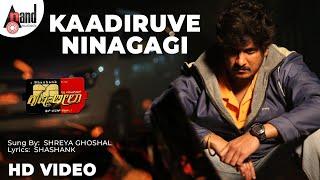 "Krishna-Leela | ""Kaadiruve Ninagagi"" | Full HD Video |Feat. Ajai Rao, Mayuri| New Kannada"
