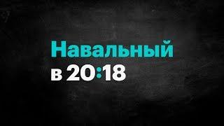 Алексей Навальный в прямом эфире по четвергам в 20 часов 18 минут.