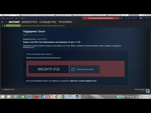 Steam как разблокировать аккаунт где взять код